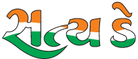 Gujarati news, gujarati samachar , gujarat samachar , samachar, gujarat, gujarati, Breaking news gujarat