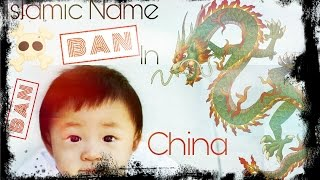 ચીનમાં ઇસ્લામ સાથે સંકળાયેલા નામો રાખવા પર પ્રતિબંધ…